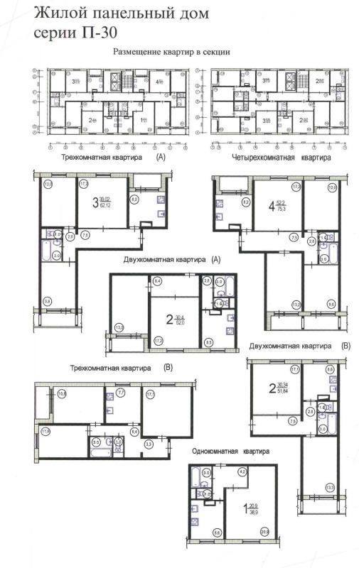 Серия п-30- перепланировка квартир..