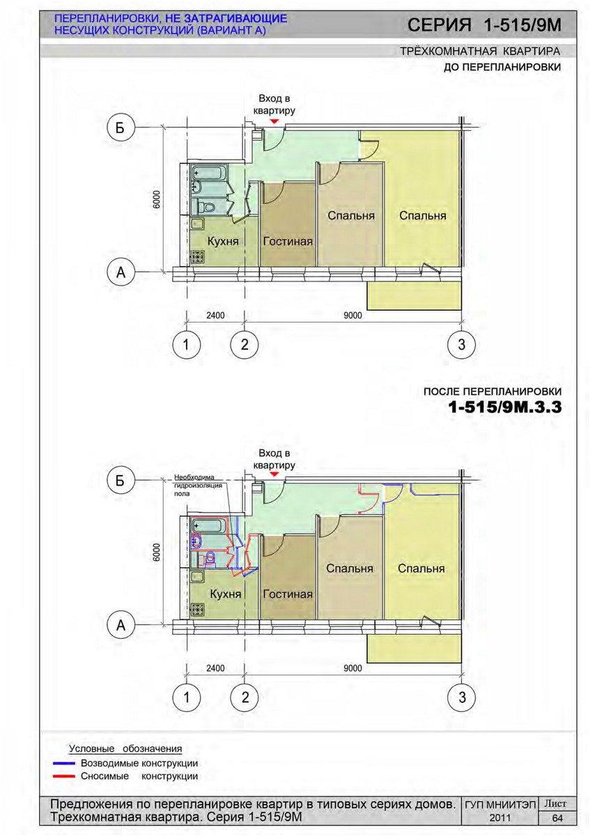 Серия 1-515-9- перепланировка квартир..