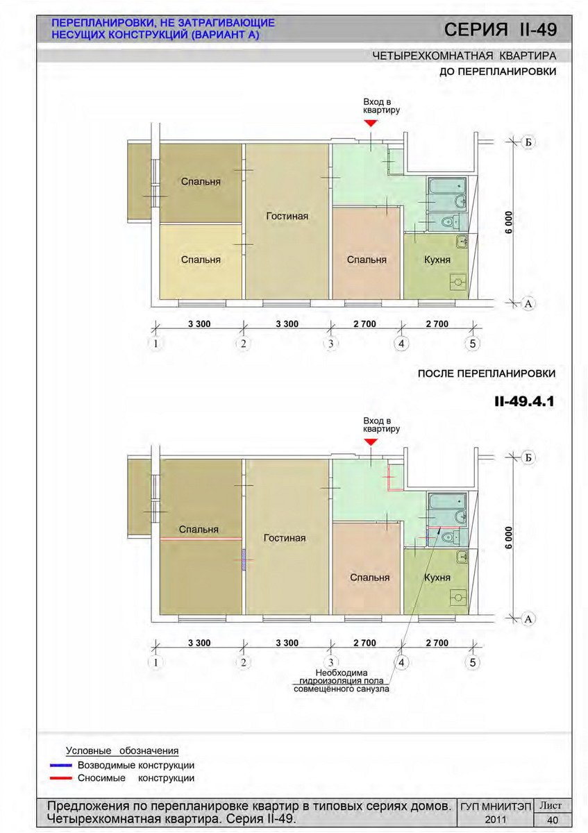 Перепланировка четырехкомнатной квартиры.