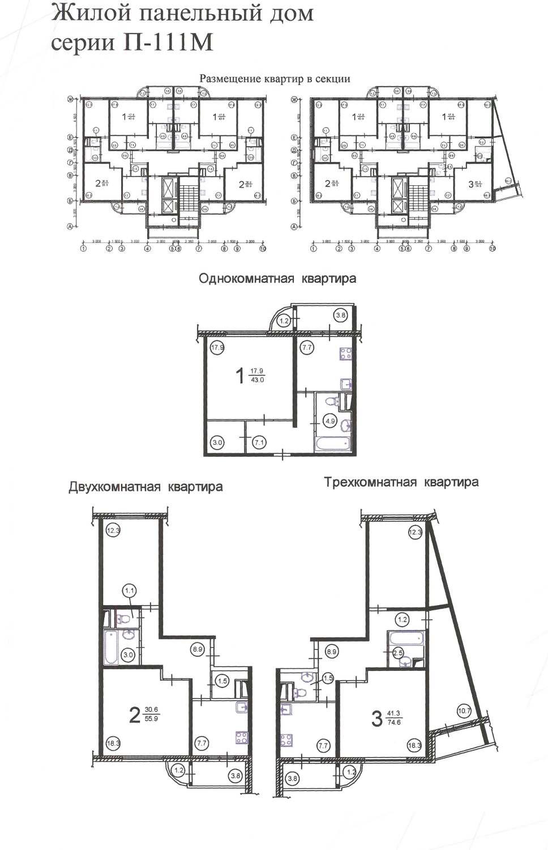 Серия п-111м- планировка квартир. всё о серии..