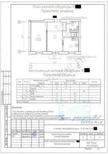 Согласованная перепланировка квартиры- план после перепланировки.