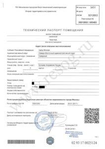 Порядок согласования перепланировки квартиры- технический паспорт БТИ
