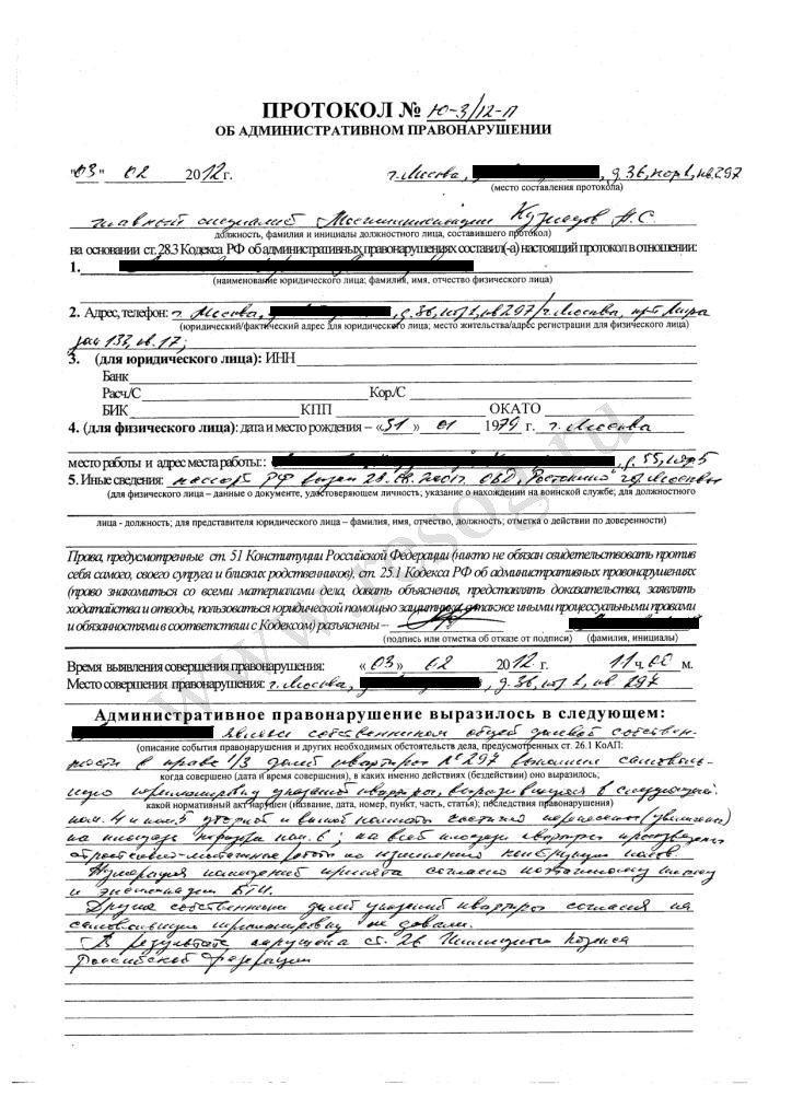 Ведение протокола судебного заседания по административному делу