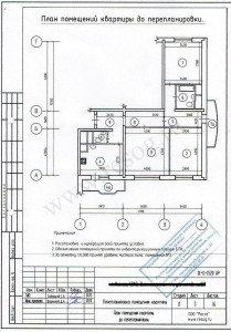 Перепланировка трешки в панельном доме до