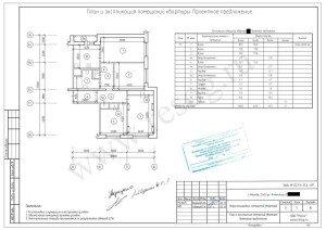 Перепланировка четырехкомнатной квартиры в панельном доме после