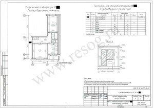 Перепланировка 2-х комнатной квартиры панельного дома. До ремонта
