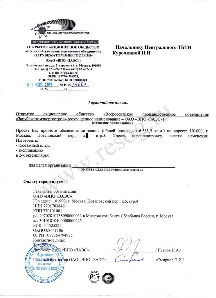 квитанция о внесении предоплаты образец