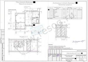 Присоединение лоджии к комнате- согласованная планировка из проекта.