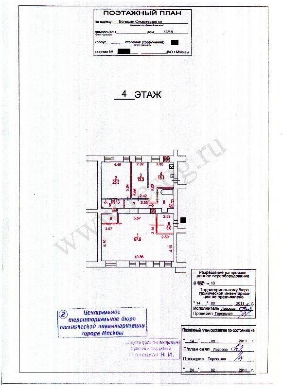 Закон РФ от N 5485-I О государственной тайне (с)