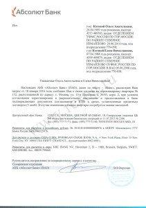 согласие на финансирование процедуры банкротства