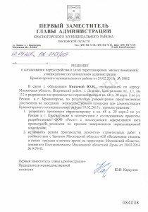 Узаконить перепланировку в Красногорске- разрешение.