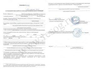 Узаконить перепланировку квартиры в Одинцовском районе.