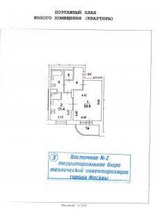 Присоединение балкона к комнате. План квартиры до перепланировки.