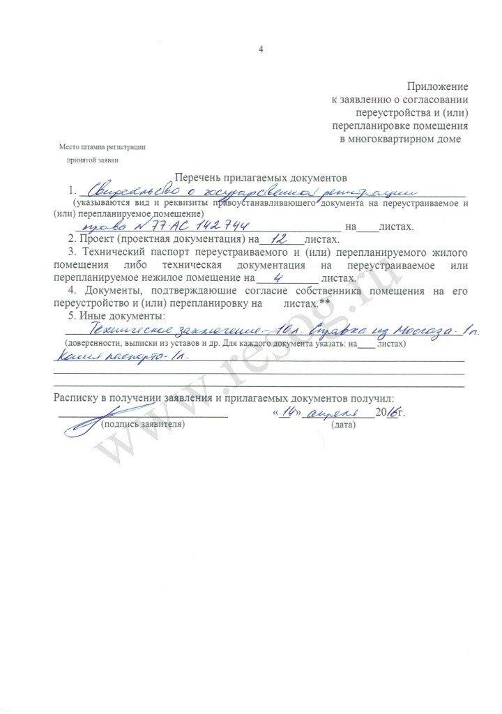 Купить больничный лист в Домодедово официально задним числом юзао