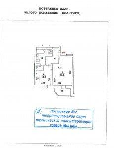 Присоединение балкона к комнате. План квартиры после перепланировки.