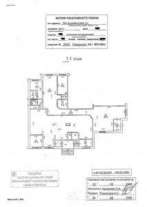 Инвентаризационный план помещения.