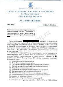Разрешение на замену газовой плиты электрической (пункт 1.11)