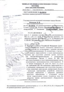 Оплаченный штраф за незаконную перепланировку квартиры