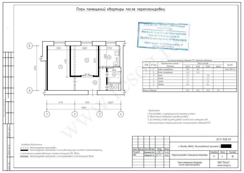 Перепланировка 2-х комнатной квартиры в трешку