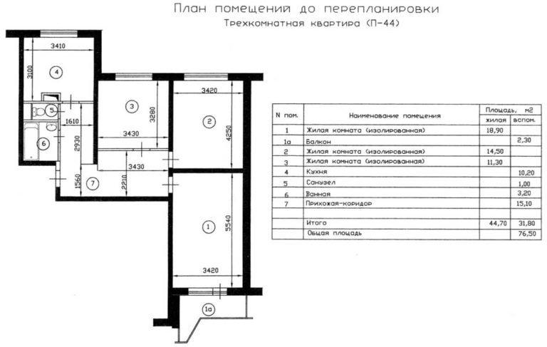 Серия п-44- планировка с размерами..