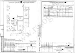 План и экспликация квартиры до перепланировки