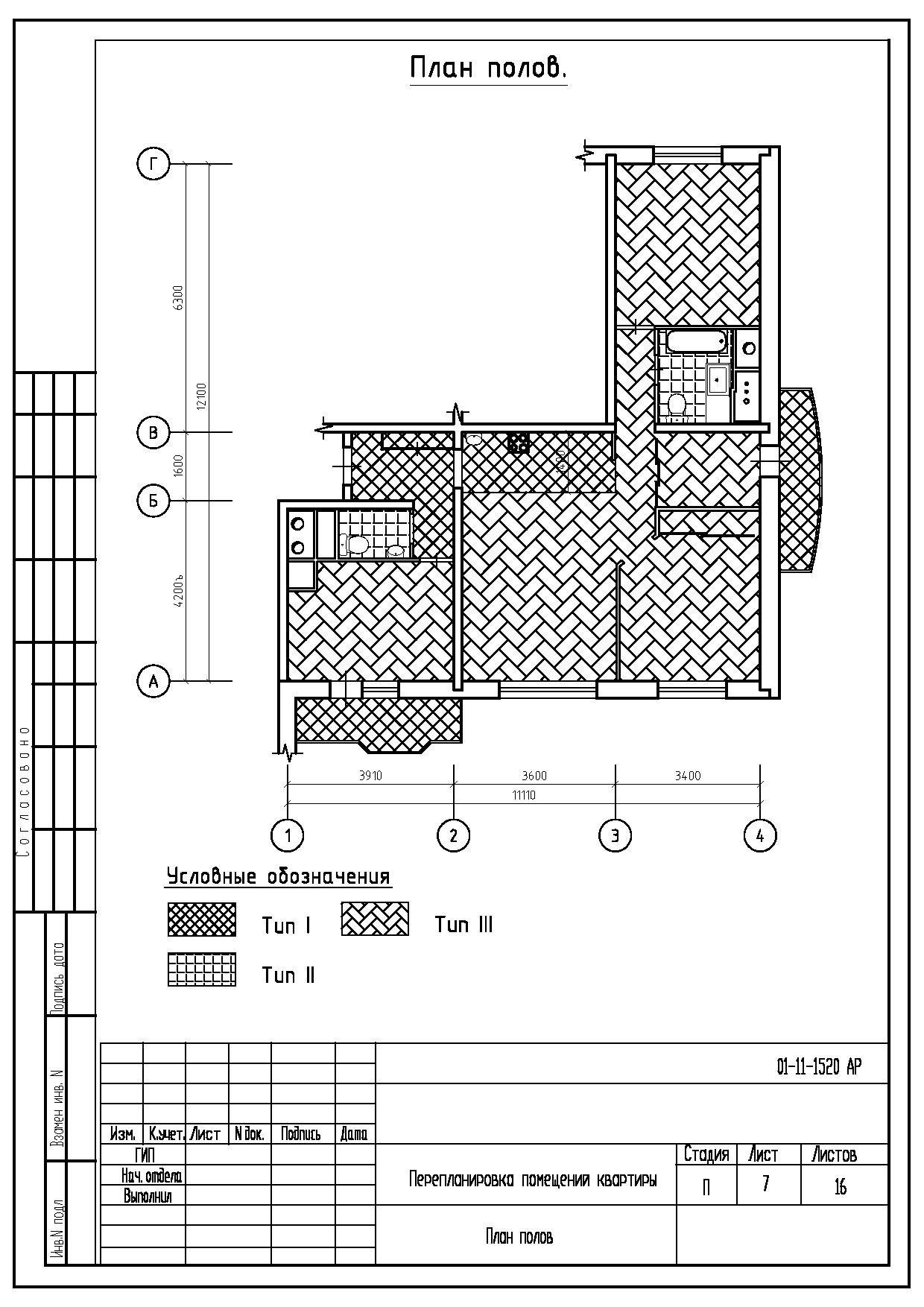 ГОСТ 21.501-93 Система проектной документации для ...