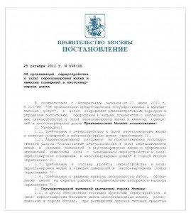 Постановление Правительства, устанавливающее новые правила перепланировки квартиры