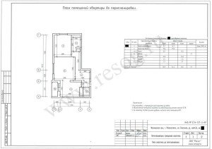Проект перепланировки двухкомнатной квартиры в Московской области. До переустройства.