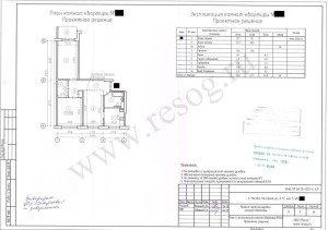 Проект перепланировки трехкомнатной квартиры. Планировка после ремонта.