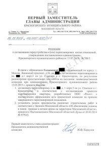 Разрешение на перепланировку квартиры в Московской области.