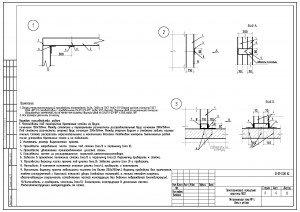 Усиление несущих конструкций- узлы и детали