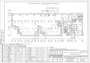 Техническое заключение о состоянии строительных конструкций. План нежилого помещения до перепланировки.
