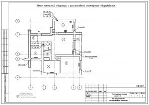 План расстановки инженерного оборудования