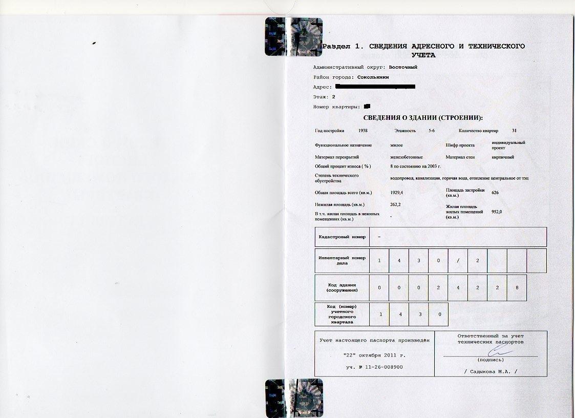 Документ На Право Собственности Квартиры Образец