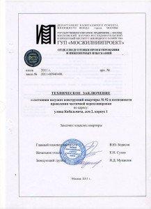 Титул технического заключения по перепланировке от МосЖилНИИпроекта.