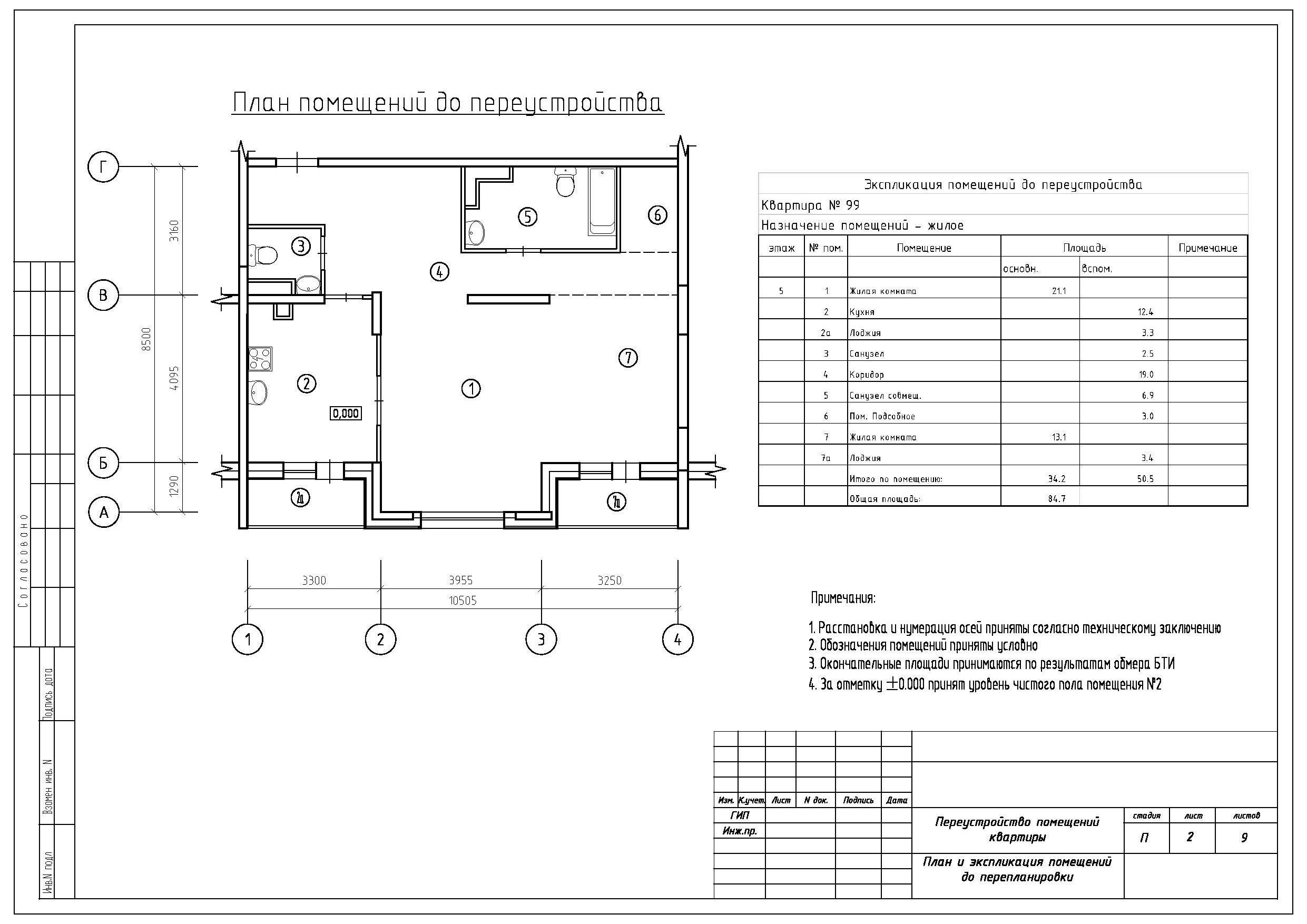 электрическая схема квартиры в брежневке