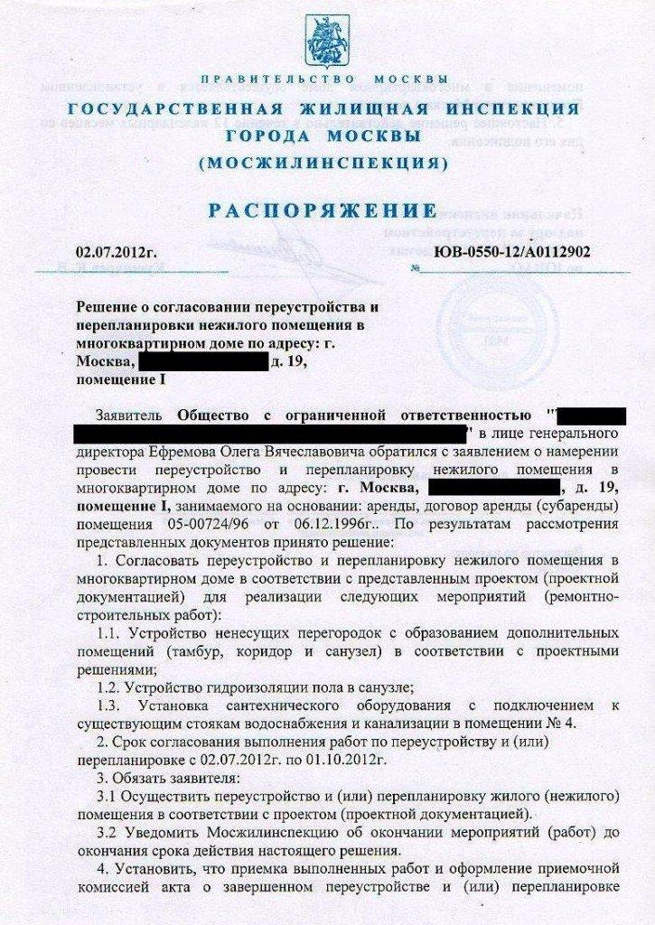 избавит вас о порядке согласования перепланировки реконструкции нежилого помещения белгород новички