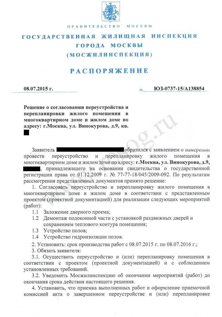 Как узаконить перепланировку квартиры в г волжском волгоградской обл