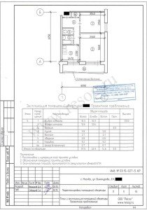 Согласованная перепланировка квартиры 2015.