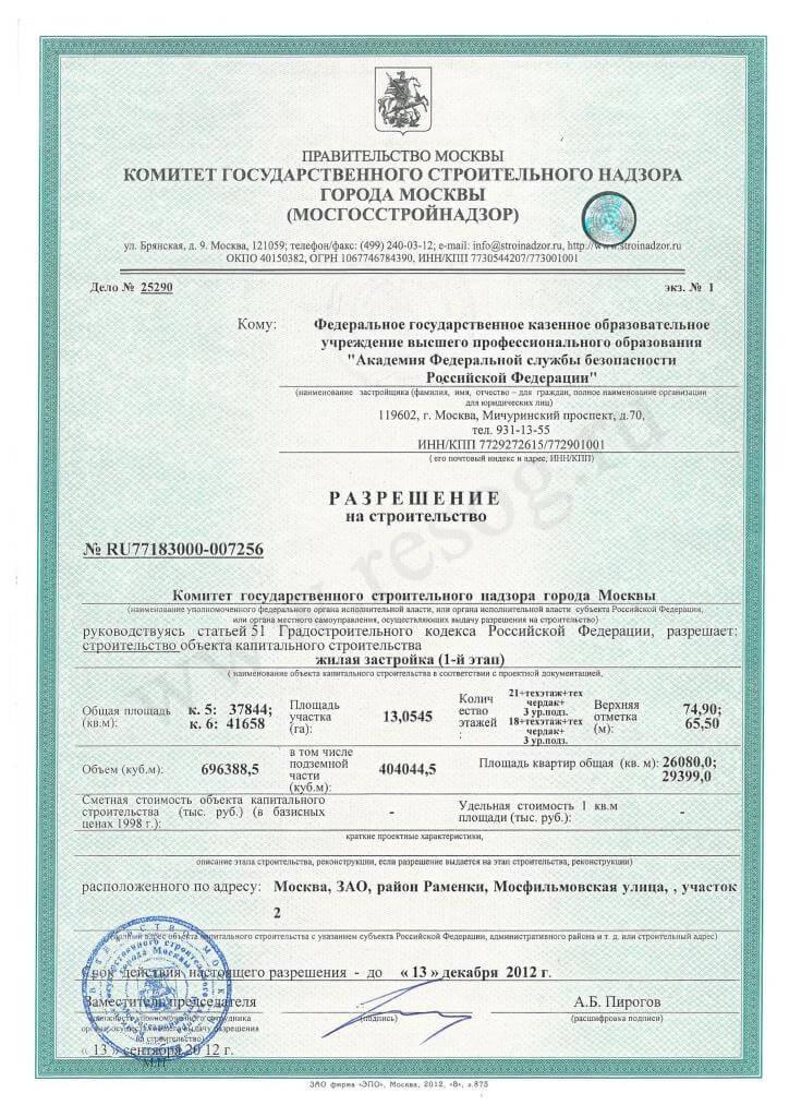 Разрешение на строительство Москва