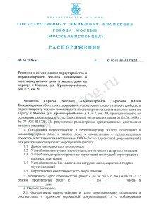 Государственная жилищная инспекция города Москвы- решение о согласовании перепланировки.