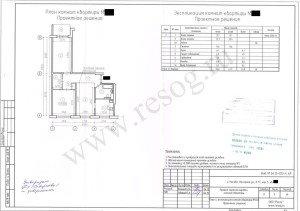 Объединение кухни и комнаты в панельном доме