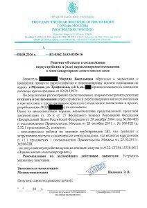 Отказ Жилинспекции в выдаче разрешения на перепланировку из-за несоответствия нормам.