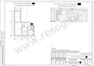 Перепланировка трехкомнатной квартиры II-49- до перепланировки.