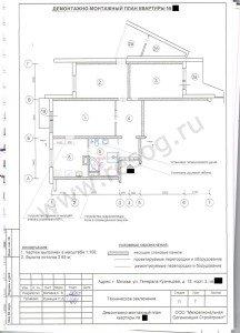 Перепланировка 3-комнатной квартиры серии п-3м- до ремонта.