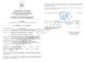 Перепланировка нежилого помещения в Московской области- разрешение на ремонт.