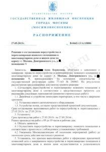Перепланировка нежилого помещения в жилом доме в Москве- разрешение на ремонт.