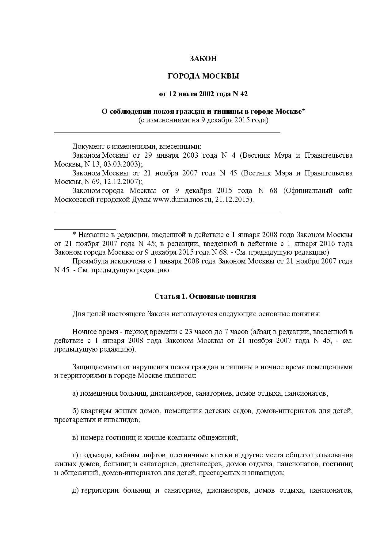 Zákon o tichu v Moskve
