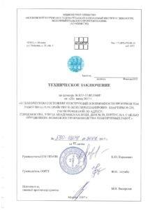 ОАО МНИИТЭП. Техническое заключение.