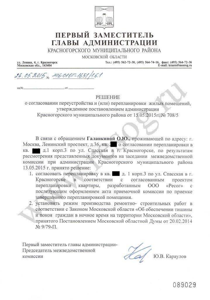 Как согласовать перепланировку в московской области